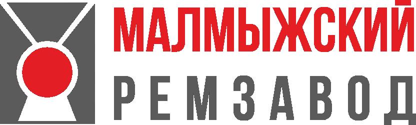 АО «Малмыжский ремзавод»